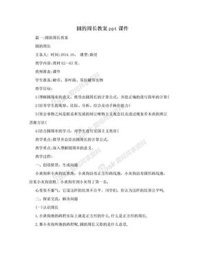 圆的周长教案ppt课件.doc