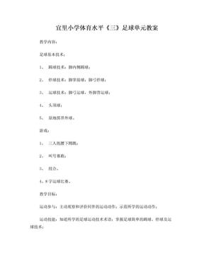 小学体育水平三足球单元教案[1].doc