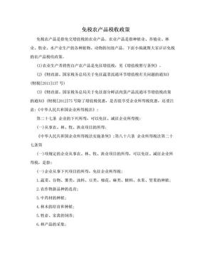 免税农产品税收政策.doc