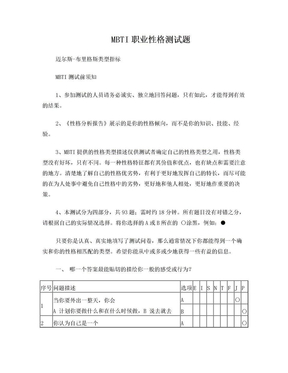 MBTI职业性格测试题(打印版).doc