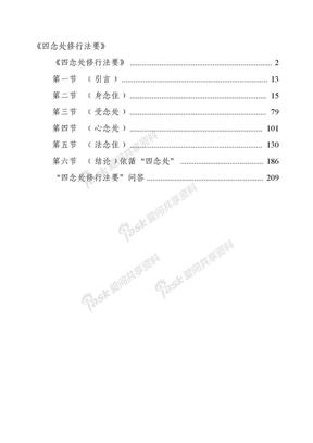 《四念处修行法要》.空海.(佛.四念处.讲义.问答).doc