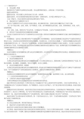考研政治马克思主义政治经济学.doc
