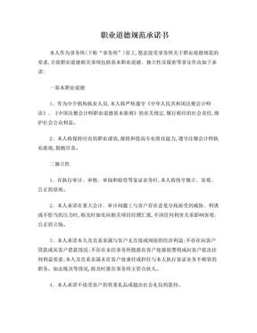 职业道德规范承诺书.doc