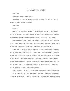 匆匆朱自清[Word文档].doc