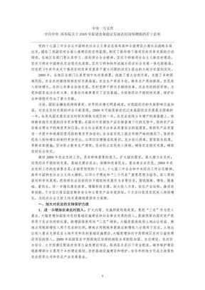 2009年中央一号文件.doc