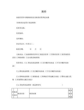 食品经营许可现场核查表及核查结果判定标准.doc