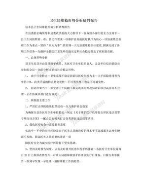 卫生局维稳形势分析研判报告.doc