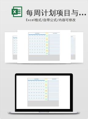 每周计划项目与内容.xlsx