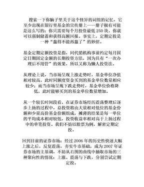解密基金定投.doc