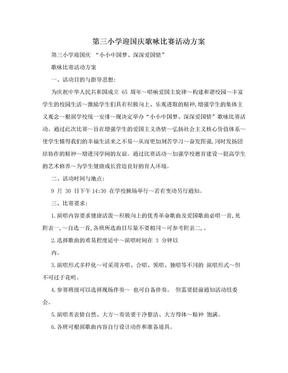 第三小学迎国庆歌咏比赛活动方案.doc