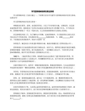 学习雷锋精神演讲比赛主持词.docx