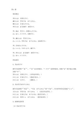 新版标准日本语.doc