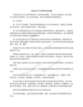 突发公共卫生事件应急条例.docx