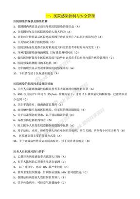 华医网部分继续教育答案(内含5套科目答案).doc