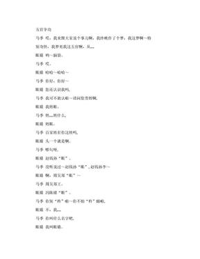 五官争功台词.doc