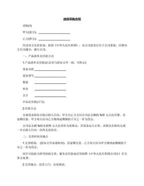 政府采购合同.docx