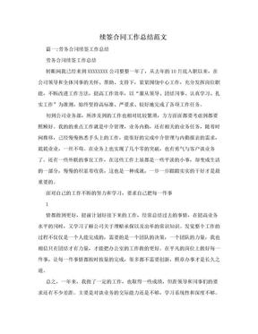 续签合同工作总结范文.doc