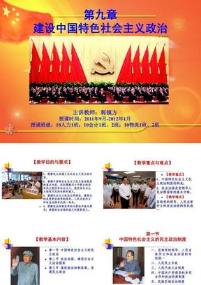 11第九章建设中国特色社会主义政治.ppt