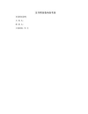 文书档案卷内备考表.doc