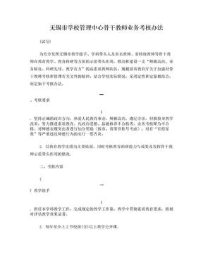 无锡市学校管理中心骨干教师业务考核办法.doc