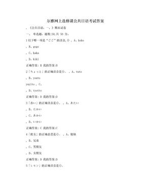 尔雅网上选修课公共日语考试答案.doc