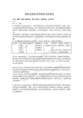 风笑天-社会学研究方法.doc