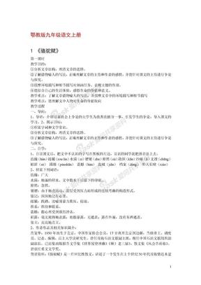 鄂教版九年级语文上册教案集.doc
