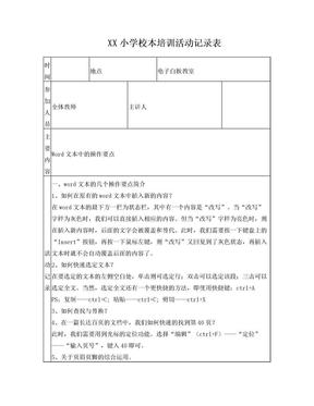 小学校本培训记录.doc