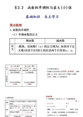 2.2    函数的单调性与最大(小)值.ppt