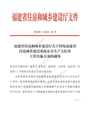闽建建〔2013〕28号.doc