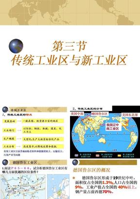 4-3传统工业区与新工业区.ppt