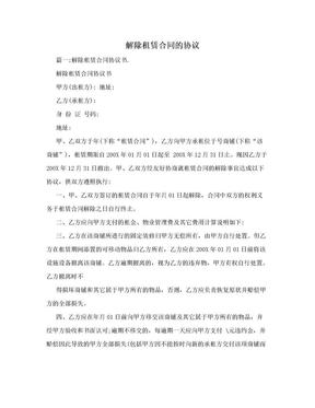 解除租赁合同的协议.doc