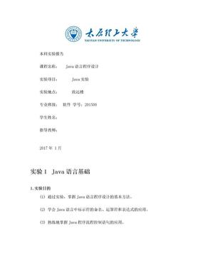 太原理工大学java实验报告2016.doc