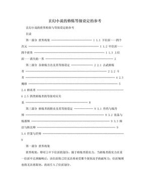 玄幻小说的修炼等级设定的参考.doc