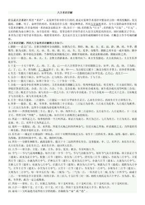 八字术语详解.doc