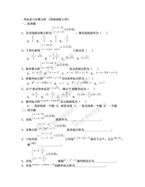 新人教高中数学练习题(选修4-4_4-5)含答案.doc