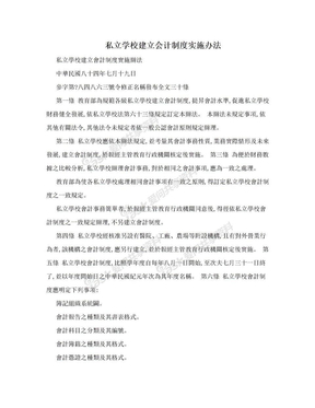私立学校建立会计制度实施办法.doc