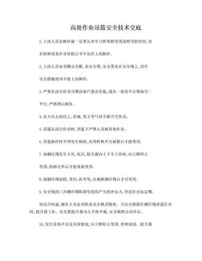 高处作业吊篮安全技术交底.doc