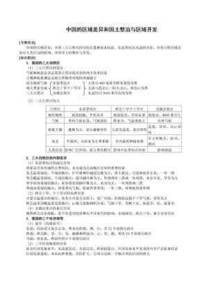 2011届高三地理二轮复习专题讲练:中国的区域差异和国土整治与区域开发(教案).doc
