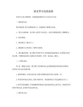 语文学习方法总结.doc