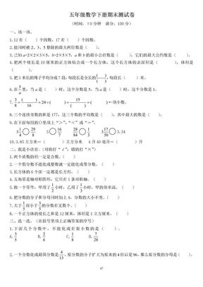 2012人教版小学数学五年级下册期末测试卷.doc