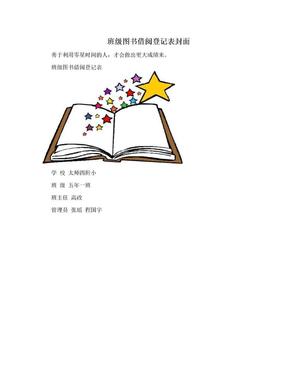 班级图书借阅登记表封面.doc