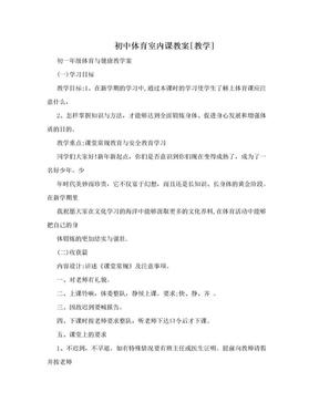 初中体育室内课教案[教学].doc