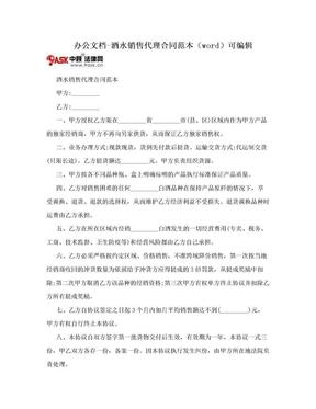 办公文档-酒水销售代理合同范本(word)可编辑.doc