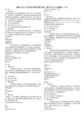 2011年9月全国计算机等级考试二级C语言上机题库(全).doc