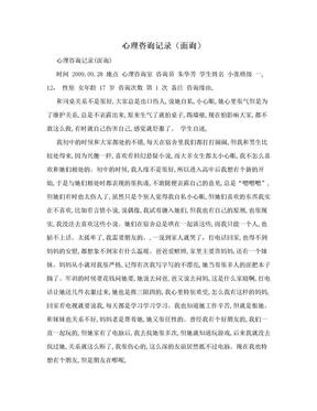 心理咨询记录(面询).doc