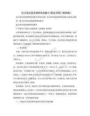 民兵基层建设调研情况报告(精选多篇)(精简版).doc