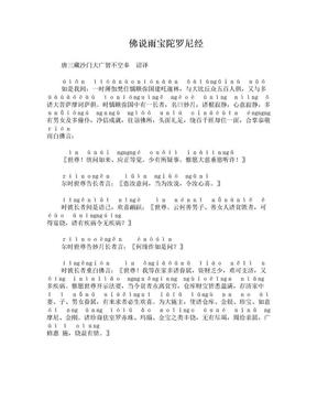 《佛说雨宝陀罗尼经》--全文拼音注音版.doc