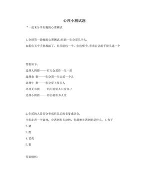 心理小测试题.doc