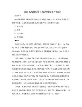 2015系统分析师真题(全套答案含论文).doc